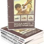МОДЕЛИСТ-КОНСТРУКТОР 1968-07