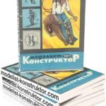 МОДЕЛИСТ-КОНСТРУКТОР 1969-11