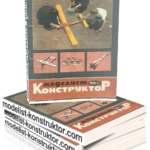 МОДЕЛИСТ-КОНСТРУКТОР 1969-05