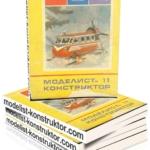 МОДЕЛИСТ-КОНСТРУКТОР 1966-11
