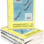 МОДЕЛИСТ-КОНСТРУКТОР 1967-10