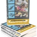 МОДЕЛИСТ-КОНСТРУКТОР 1969-03