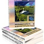 МОДЕЛИСТ-КОНСТРУКТОР 1966-08