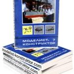 МОДЕЛИСТ-КОНСТРУКТОР 1967-07