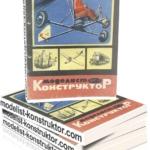 МОДЕЛИСТ-КОНСТРУКТОР 1969-10