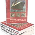 МОДЕЛИСТ-КОНСТРУКТОР 1968-10