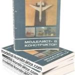 МОДЕЛИСТ-КОНСТРУКТОР 1968-08