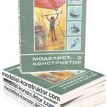МОДЕЛИСТ-КОНСТРУКТОР 1968-03
