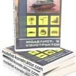 МОДЕЛИСТ-КОНСТРУКТОР 1966-09