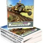 МОДЕЛИСТ-КОНСТРУКТОР 1986-11