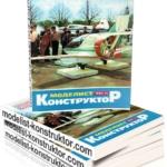 МОДЕЛИСТ-КОНСТРУКТОР 1982-10