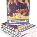 МОДЕЛИСТ-КОНСТРУКТОР 1980-09