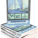 МОДЕЛИСТ-КОНСТРУКТОР 1971-01