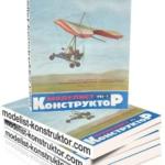 МОДЕЛИСТ-КОНСТРУКТОР 1985-02