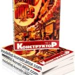 МОДЕЛИСТ-КОНСТРУКТОР 1986-02