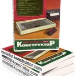 МОДЕЛИСТ-КОНСТРУКТОР 1987-02