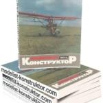 МОДЕЛИСТ-КОНСТРУКТОР 1985-06