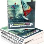 МОДЕЛИСТ-КОНСТРУКТОР 1982-07