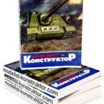 МОДЕЛИСТ-КОНСТРУКТОР 1986-05