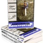 МОДЕЛИСТ-КОНСТРУКТОР 1971-05