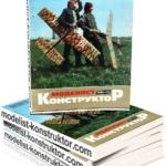 МОДЕЛИСТ-КОНСТРУКТОР 1981-10