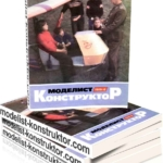 МОДЕЛИСТ-КОНСТРУКТОР 1979-06