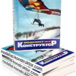 МОДЕЛИСТ-КОНСТРУКТОР 1981-12