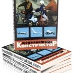 МОДЕЛИСТ-КОНСТРУКТОР 1971-03