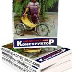 МОДЕЛИСТ-КОНСТРУКТОР 1987-10