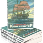 МОДЕЛИСТ-КОНСТРУКТОР 1976-11