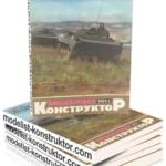 МОДЕЛИСТ-КОНСТРУКТОР 1984-02