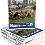 МОДЕЛИСТ-КОНСТРУКТОР 1986-06