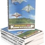 МОДЕЛИСТ-КОНСТРУКТОР 1980-08