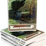 МОДЕЛИСТ-КОНСТРУКТОР 1984-11