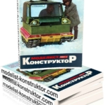 МОДЕЛИСТ-КОНСТРУКТОР 1983-03
