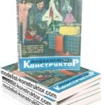 МОДЕЛИСТ-КОНСТРУКТОР 1976-06