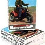 МОДЕЛИСТ-КОНСТРУКТОР 1983-06