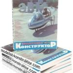 МОДЕЛИСТ-КОНСТРУКТОР 1984-10