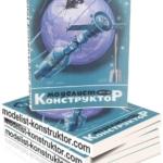 МОДЕЛИСТ-КОНСТРУКТОР 1975-10