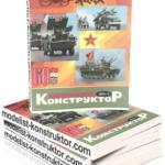 МОДЕЛИСТ-КОНСТРУКТОР 1978-02
