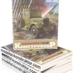 МОДЕЛИСТ-КОНСТРУКТОР 1985-04