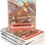 МОДЕЛИСТ-КОНСТРУКТОР 1976-08