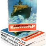 МОДЕЛИСТ-КОНСТРУКТОР 1976-02