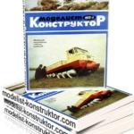 МОДЕЛИСТ-КОНСТРУКТОР 1972-04