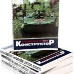 МОДЕЛИСТ-КОНСТРУКТОР 1984-05