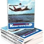 МОДЕЛИСТ-КОНСТРУКТОР 1983-09