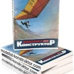 МОДЕЛИСТ-КОНСТРУКТОР 1983-12