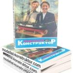 МОДЕЛИСТ-КОНСТРУКТОР 1977-08