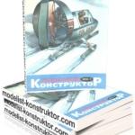 МОДЕЛИСТ-КОНСТРУКТОР 1978-01