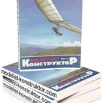 МОДЕЛИСТ-КОНСТРУКТОР 1985-10